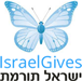 Israel Gives - www.israelgives.org